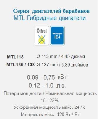 Мотор-Барабаны серии MTL