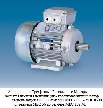 Фото - Серия DP — 400 V — 50 Гц  Двухскоростные электродвигатели